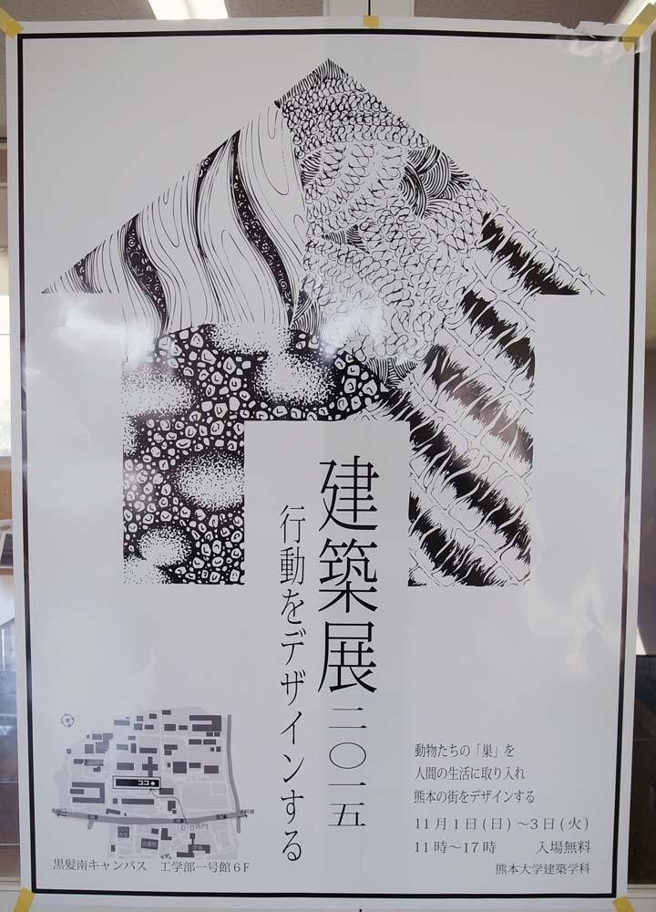 2015_KenchikuTen02.jpg