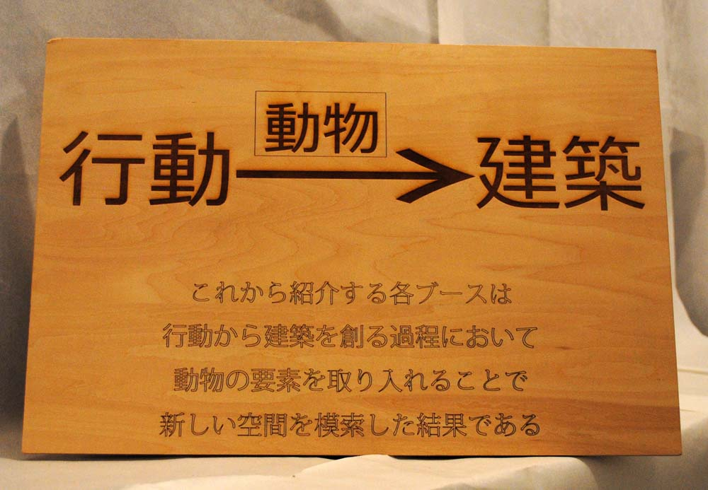 2015_KenchikuTen16